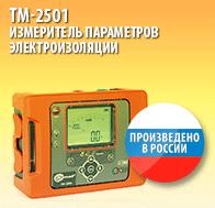 Измеритель параметров электроизоляции