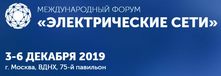 Международный форум Электрические сети